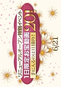 Jukujo-Club 5720 – 復興記念!1日限定宝動画!