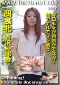 Tokyo Hot k0280 – Sayaka Yoshizawa