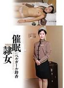 [ANX-050] 催眠隷女 ベルガール鈴香 一之瀬すず